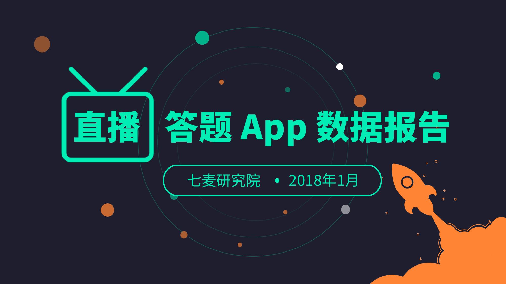 七麦数据:2018年1月直播答题App数据报告