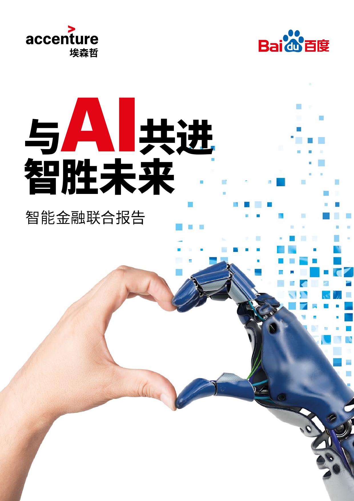 埃森哲百度智能金融联合报告:与AI共进,智胜未来(附下载)
