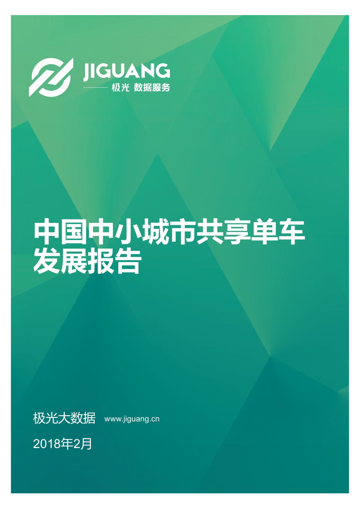 极光大数据:中国中小城市共享单车发展报告(附下载)