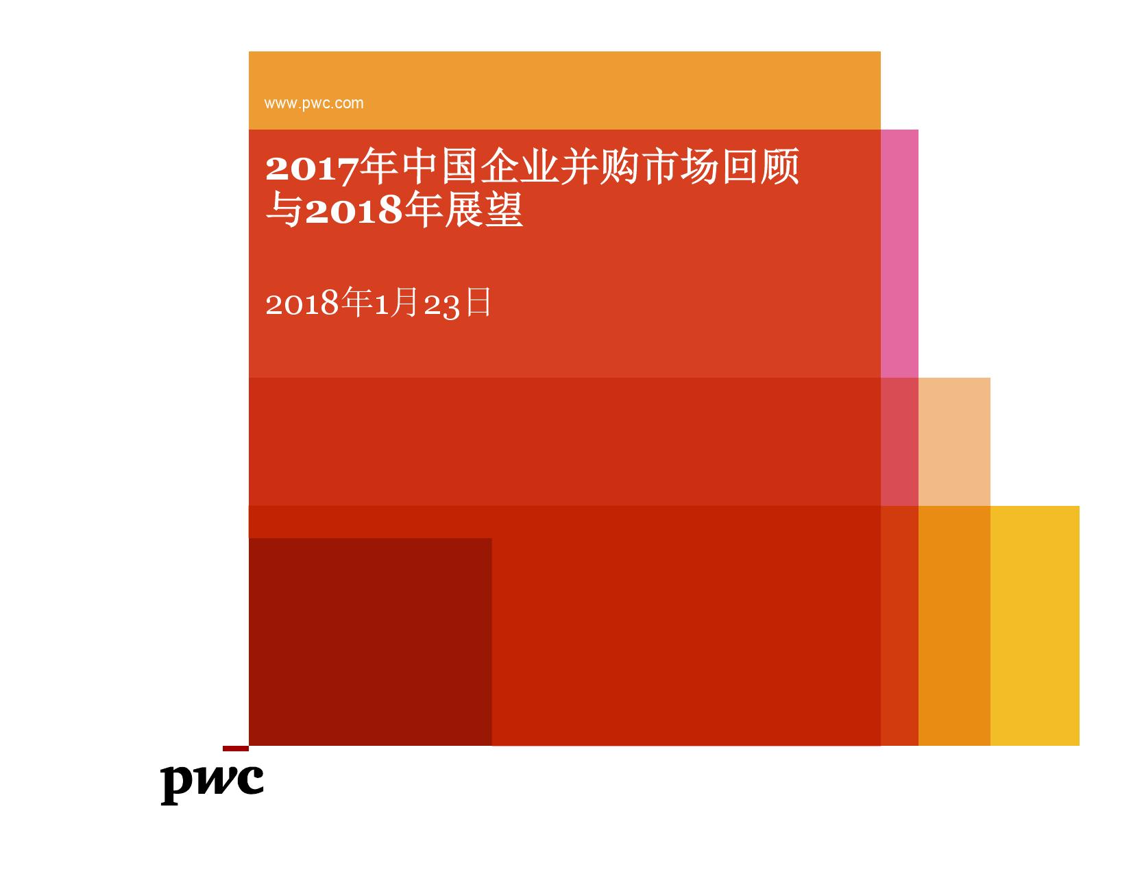 普华永道:中国企业并购市场2017年回顾与2018年展望