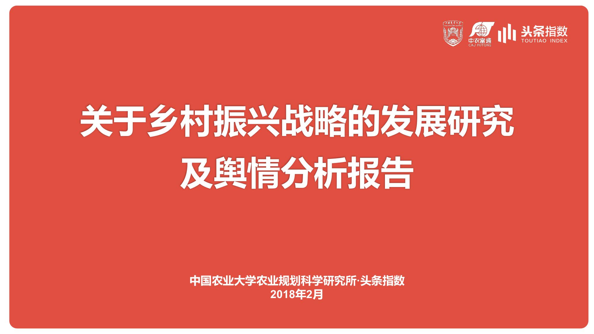 今日头条:关于乡村振兴战略的发展研究与舆情分析(附下载)