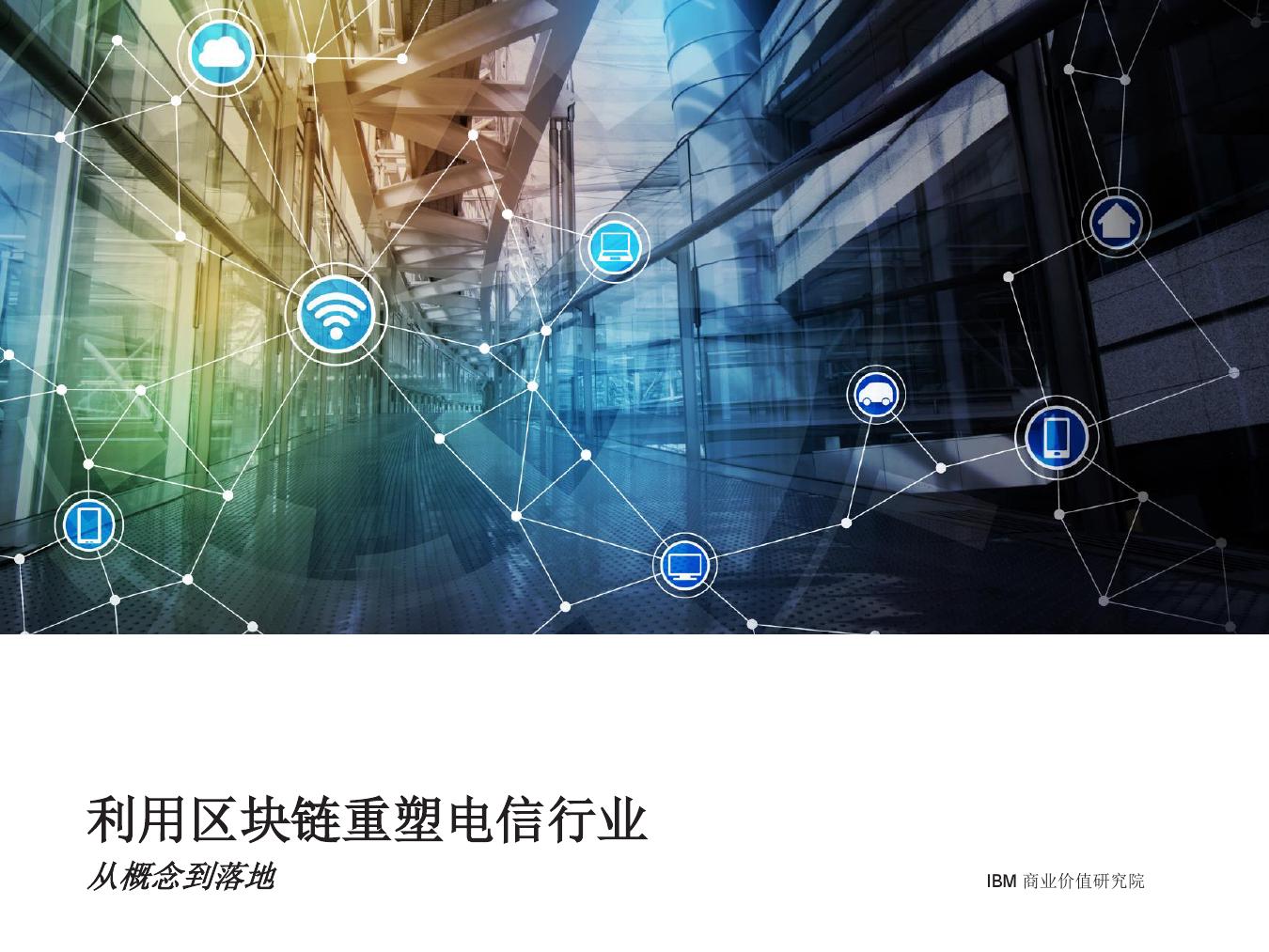 利用区块链重塑电信行业:从概念到落地(附下载)