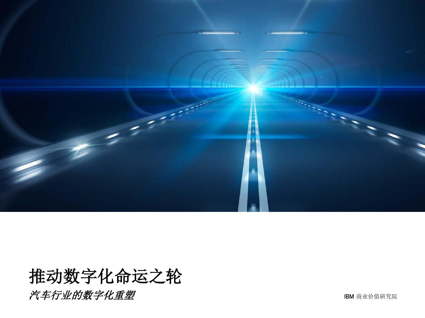 推动数字化命运之轮:汽车行业的数字化重塑(附下载)