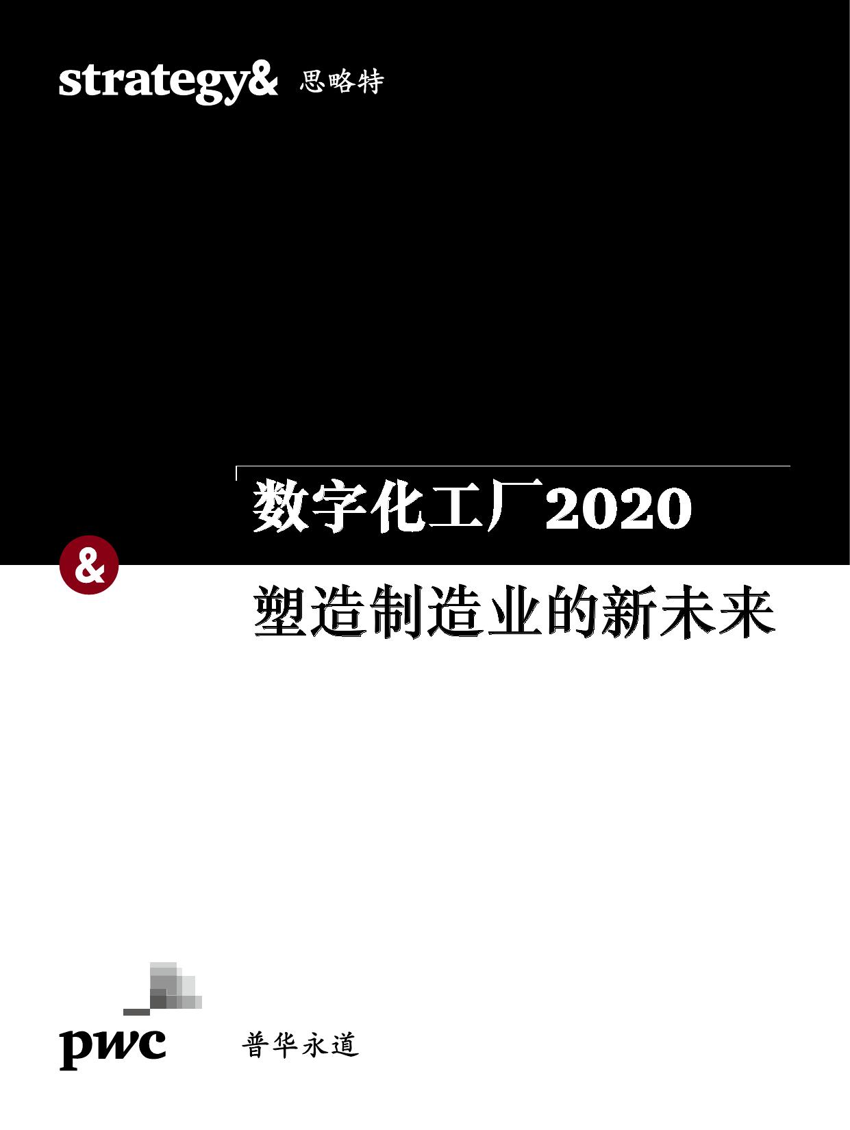 数字化工厂2020:塑造制造业的新未来(附下载)