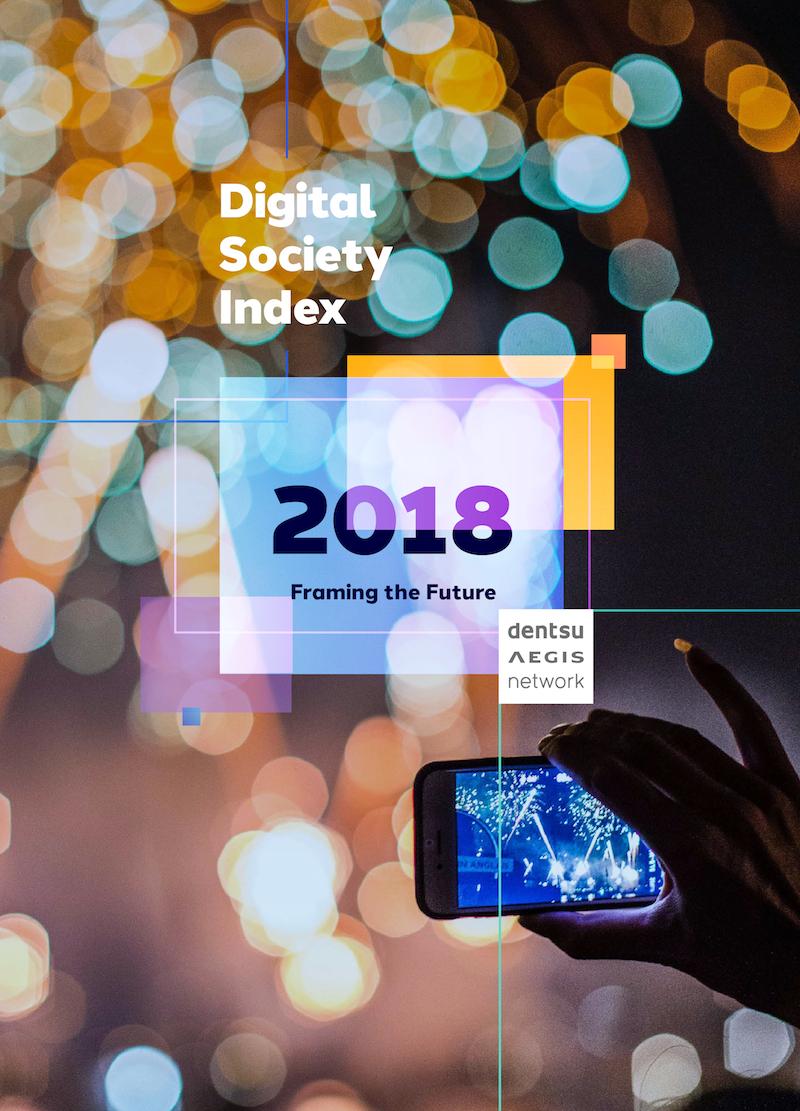 数字社会指数:2018构筑未来