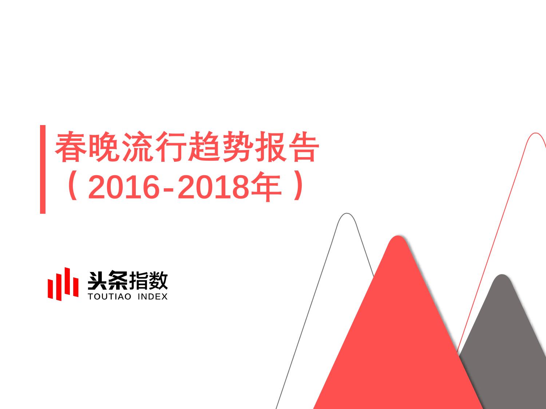 今日头条:2016-2018年春晚流行趋势报告(附下载)