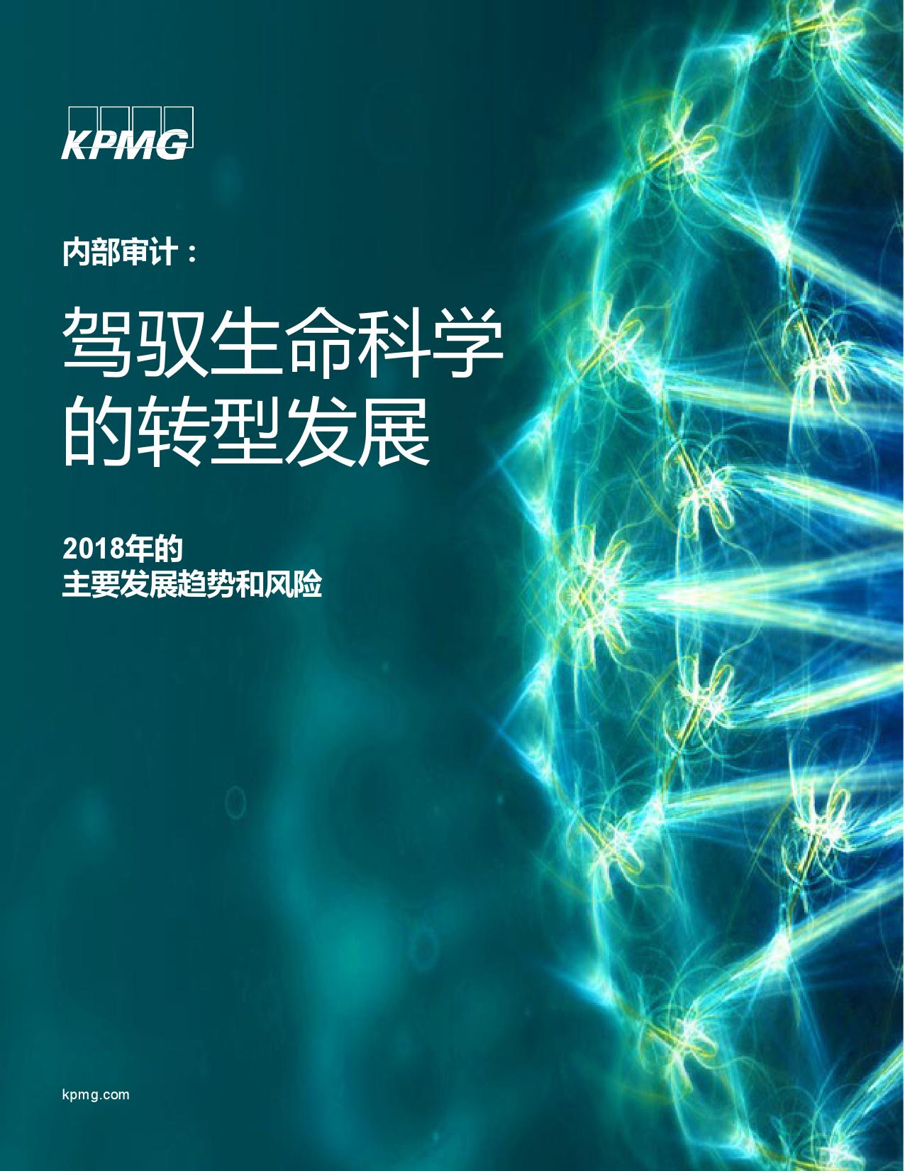 德勤咨询: 2018年生命科学主要发展趋势和风险(附下载)