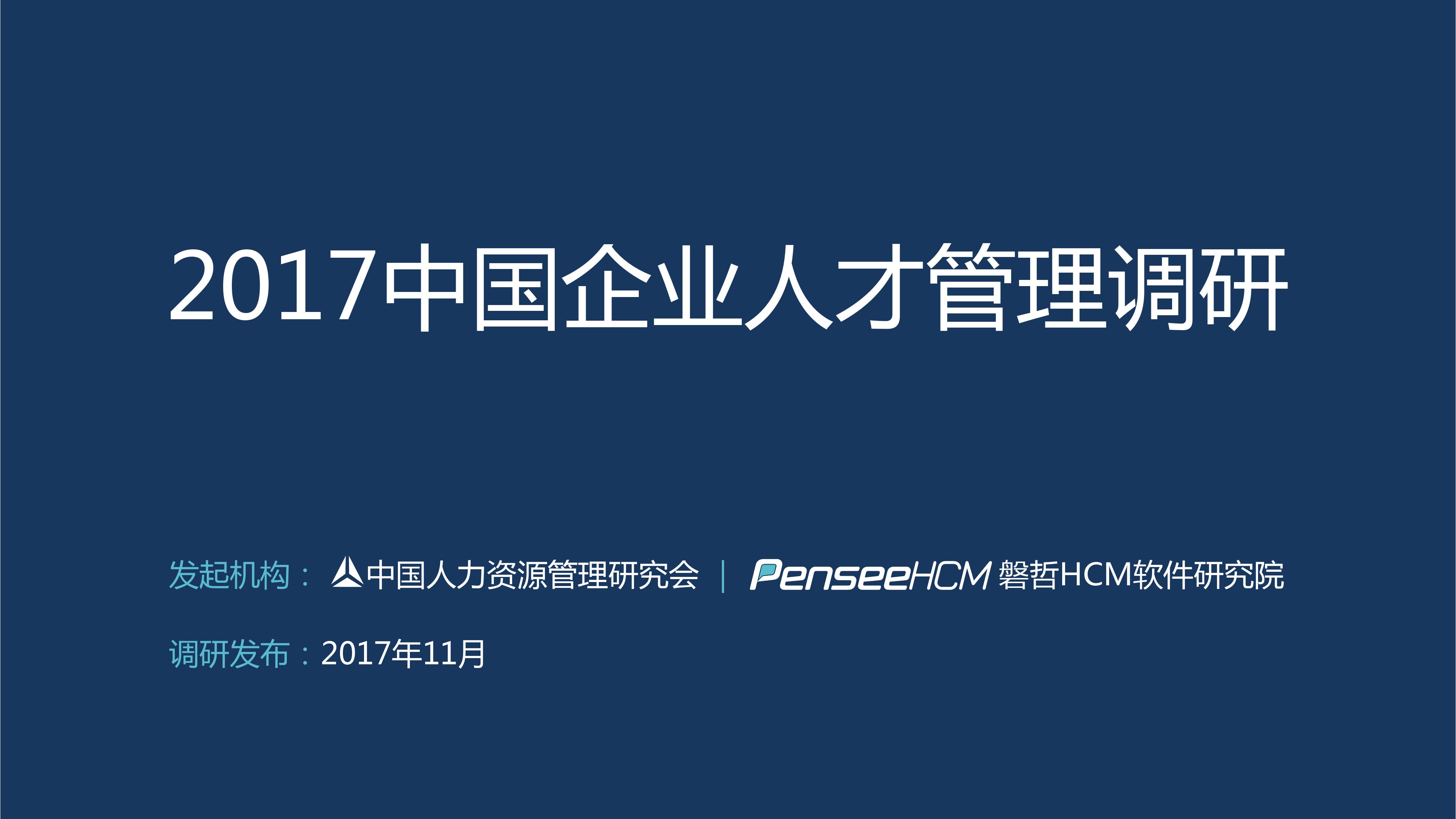 Pensee HCM:2017中国企业人才管理调研报告(附下载)