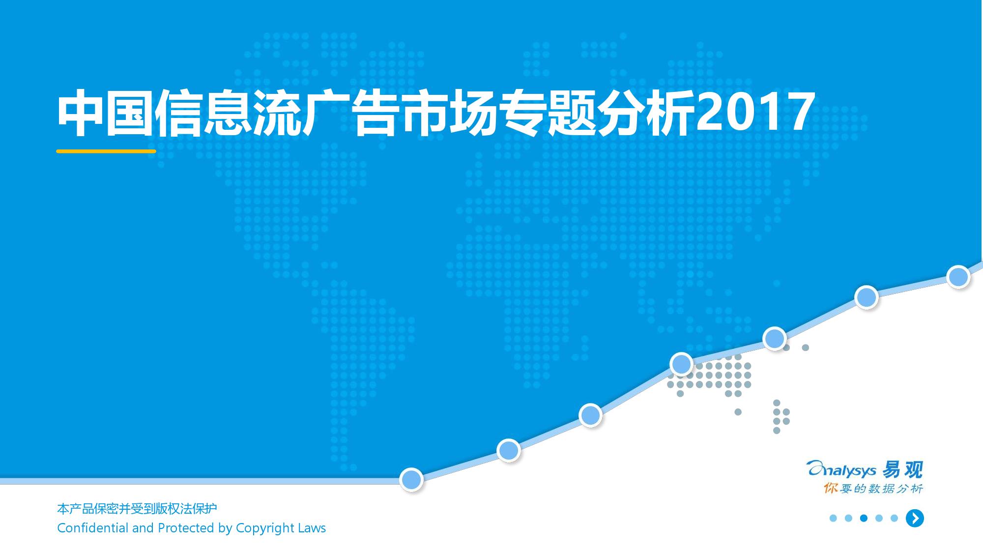 易观:2017中国信息流广告市场专题分析(附下载)