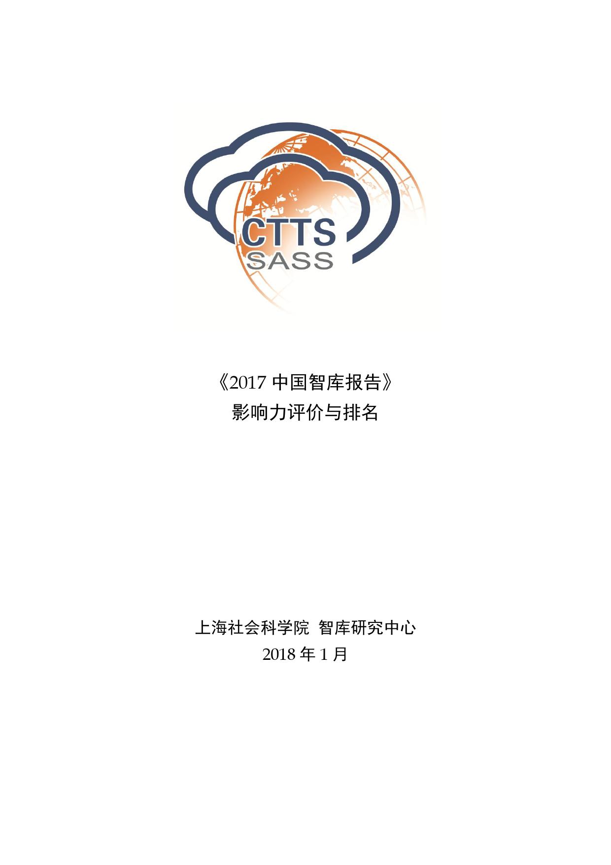 2017中国智库报告:影响力评价与排名(附下载)
