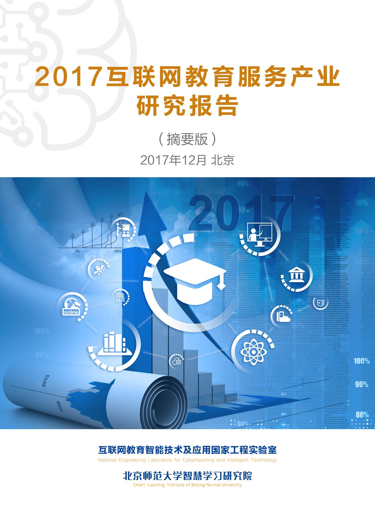 北师大智慧学习研究院:2017互联网教育服务产业研究报告(附下载)