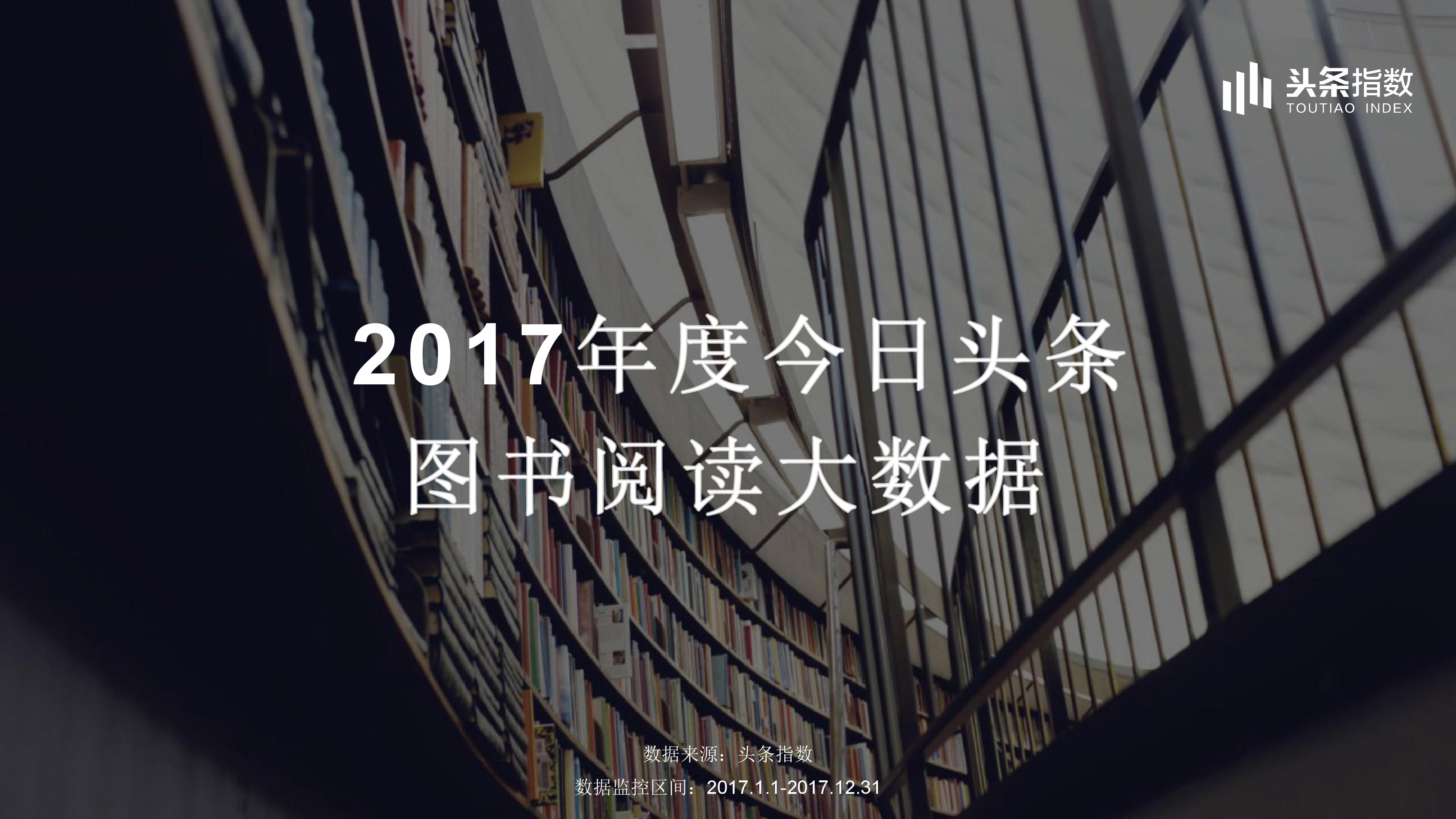 今日头条:2017今日头条图书阅读大数据(附下载)