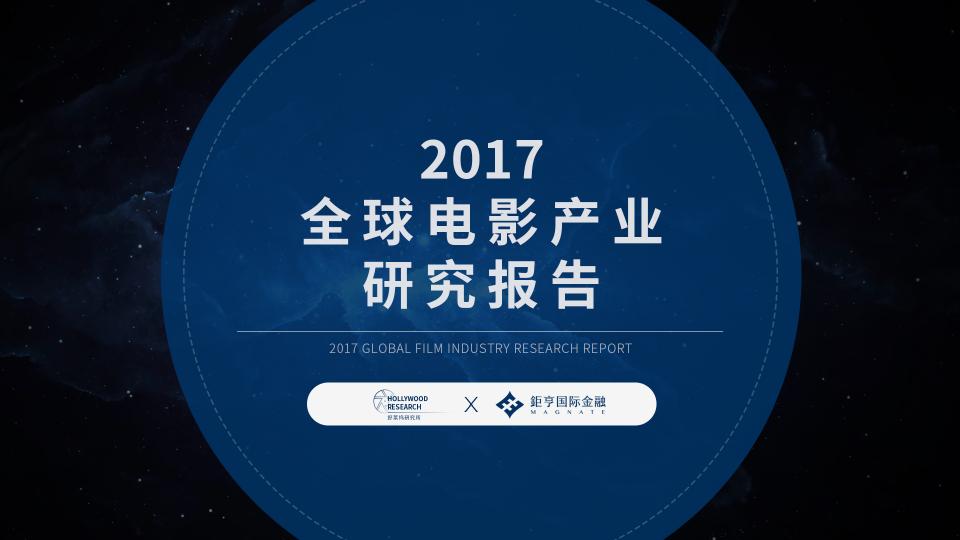 好莱坞研究所:2017全球电影产业研究报告