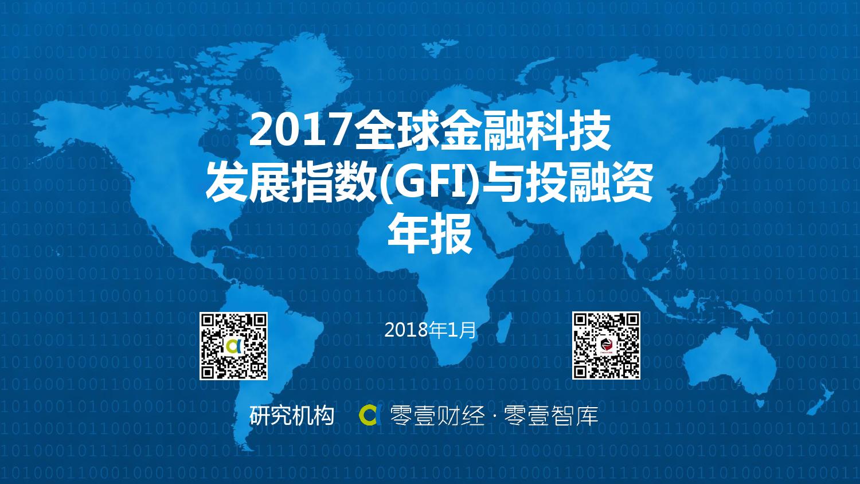 零壹财经:2017全球金融科技发展指数和投融资年报(附下载)