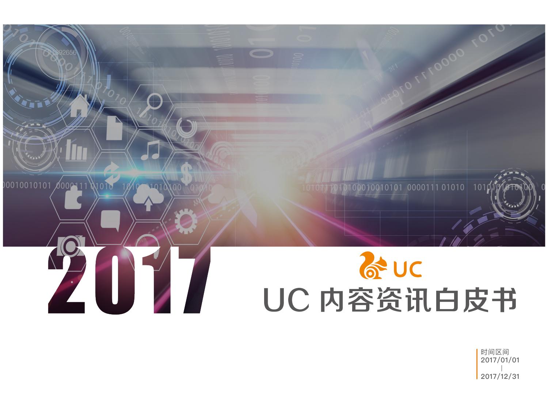 UC:2017内容资讯白皮书(附下载)