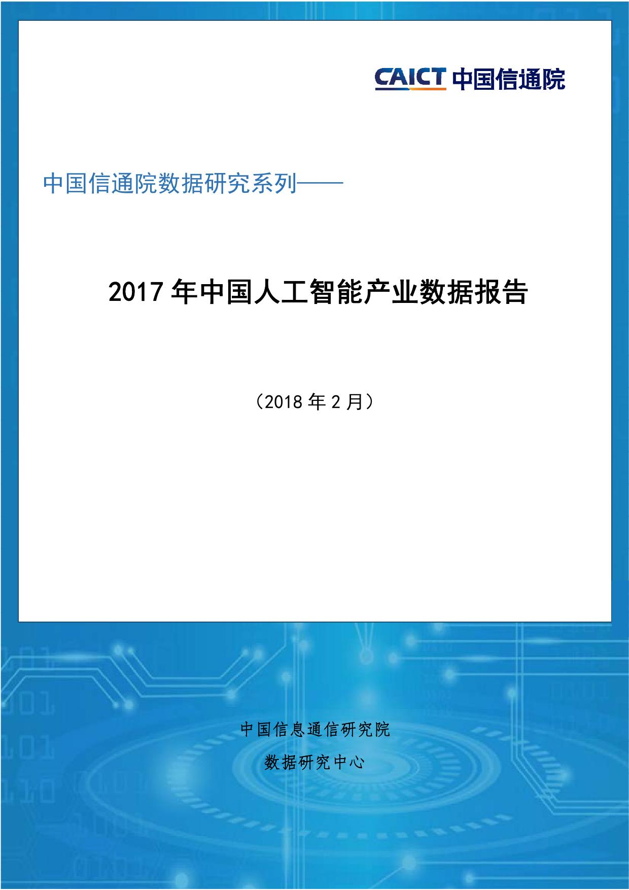 中国信通院:2017年中国人工智能产业数据报告(附下载)