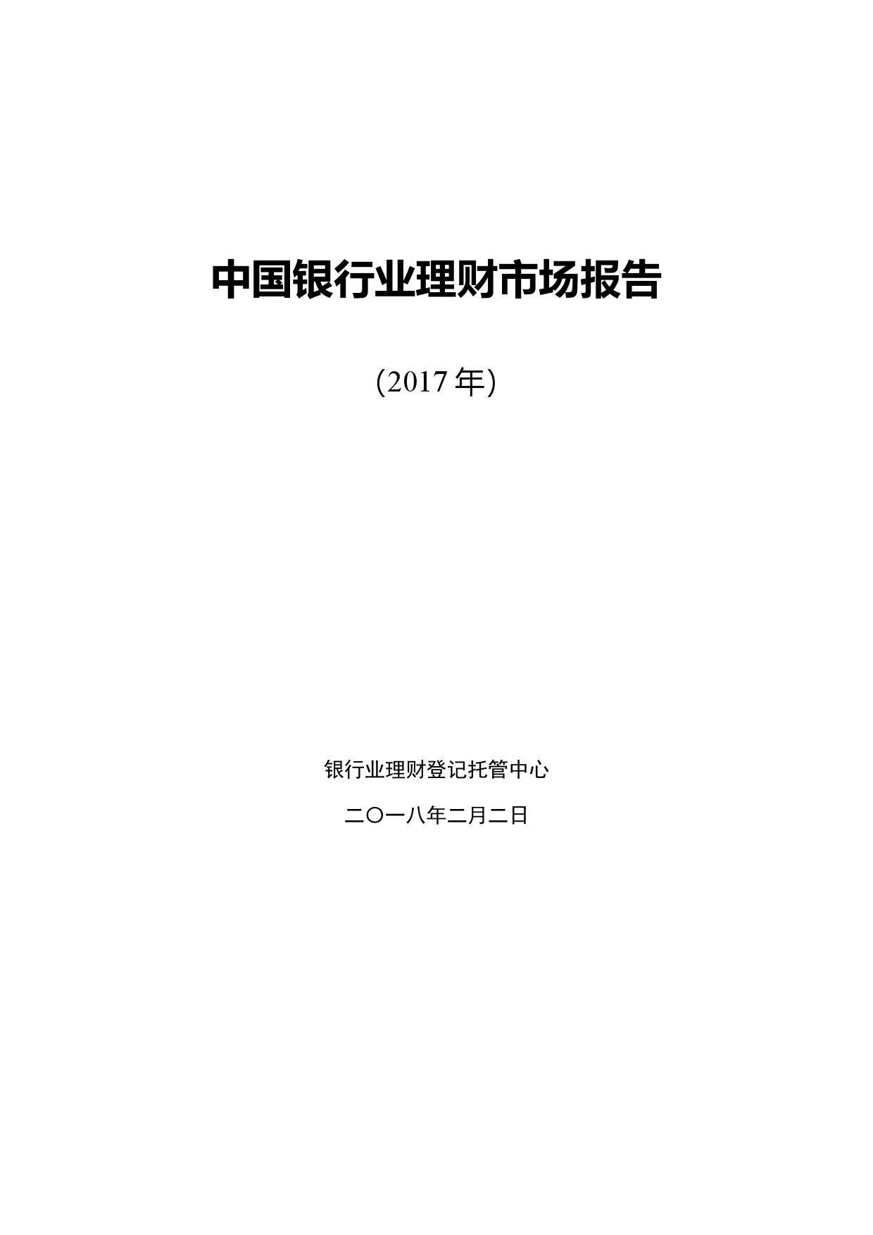 银行业理财登记托管中心:2017年中国银行业理财市场报告