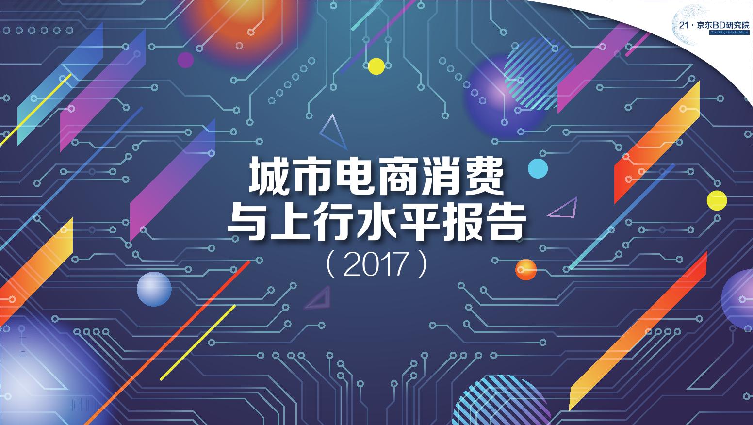 21.京东BD研究院:2017年城市电商消费与上行水平报告(附下载)