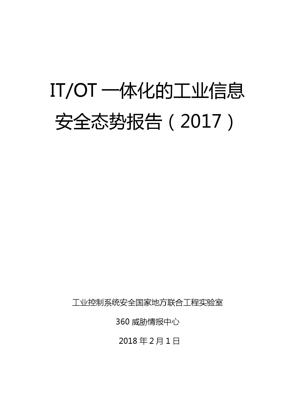 360:2017年度IT/OT一体化工业信息安全态势报告(附下载)