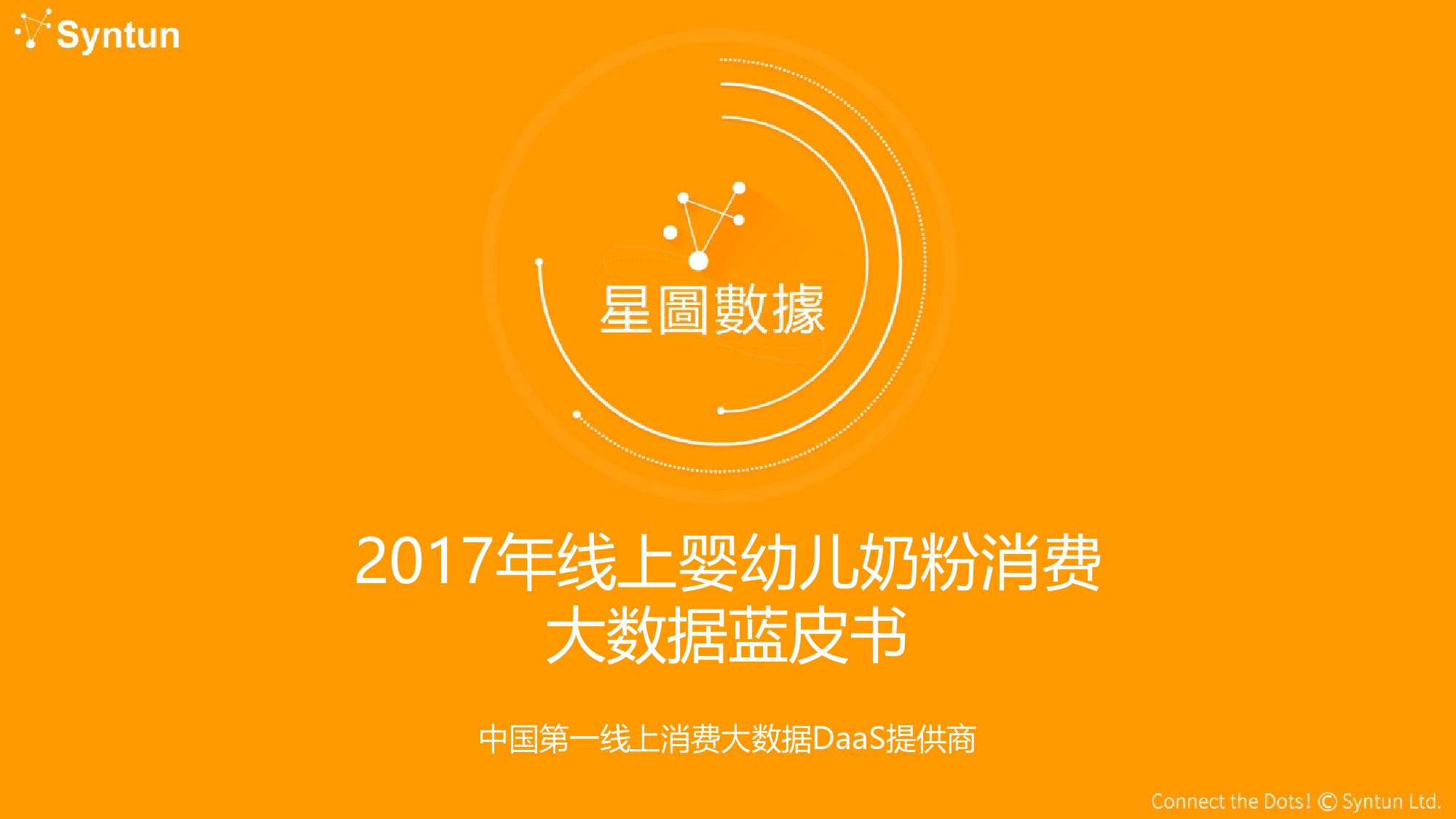 星图数据:2017年线上婴幼儿奶粉大数据蓝皮书(附下载)