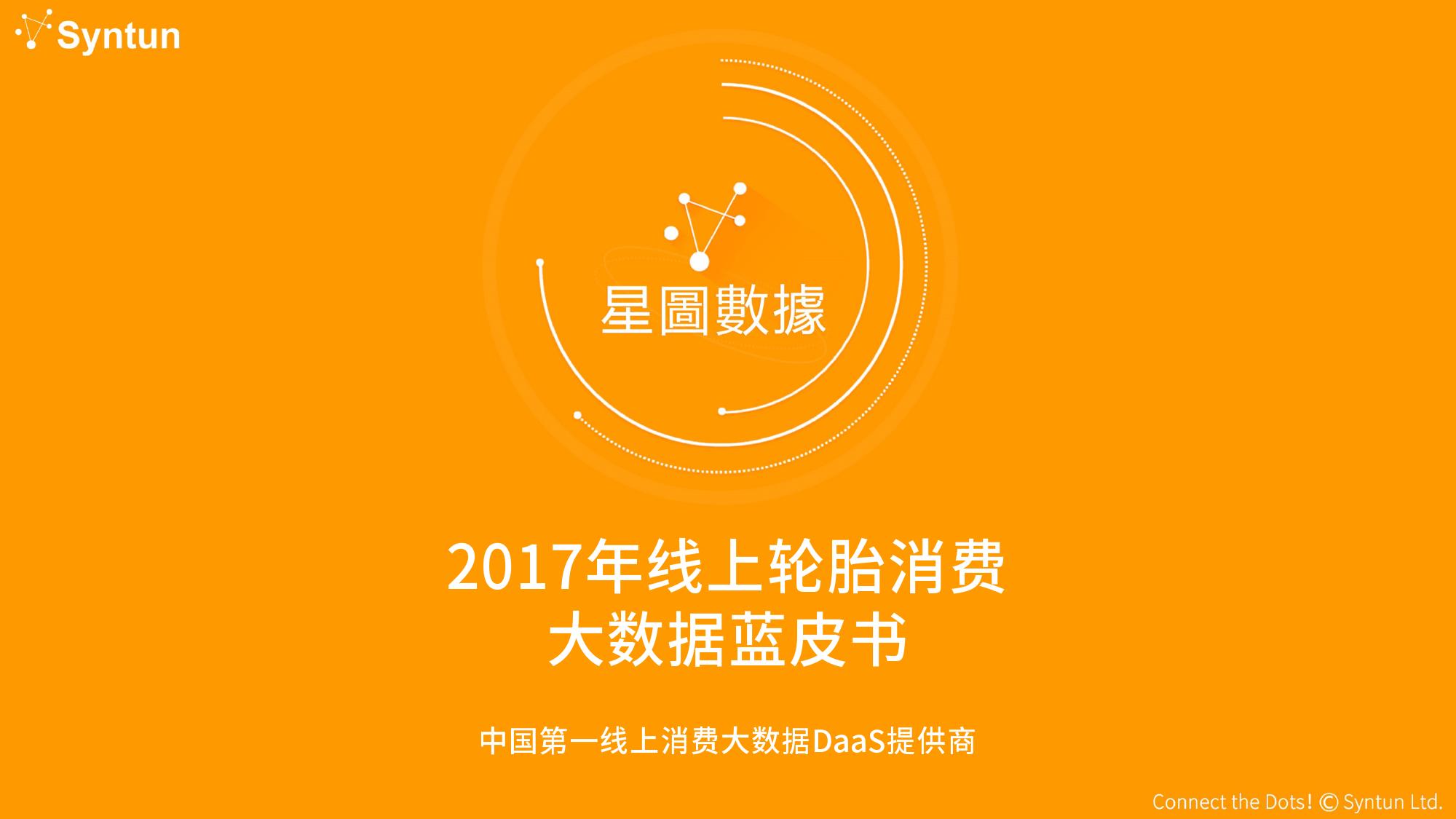 星图数据:2017年线上轮胎消费大数据蓝皮书(附下载)