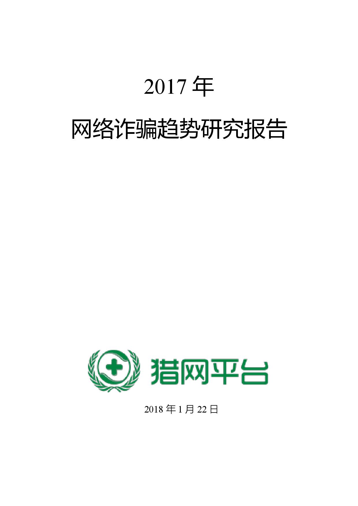 360:2017年网络诈骗趋势研究报告(附下载)