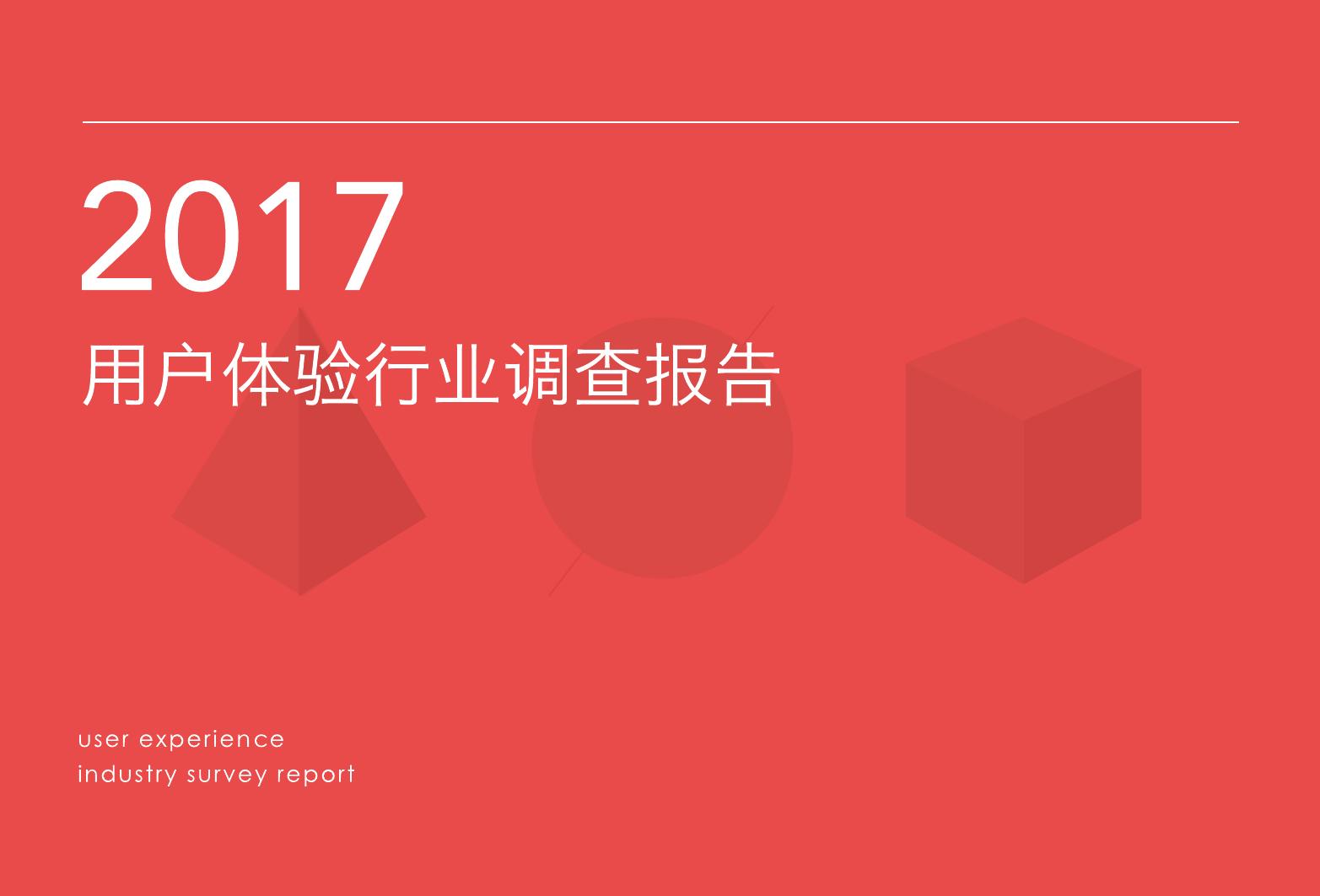 IXDC&腾讯CDC:2017用户体验行业调查报告(附下载)