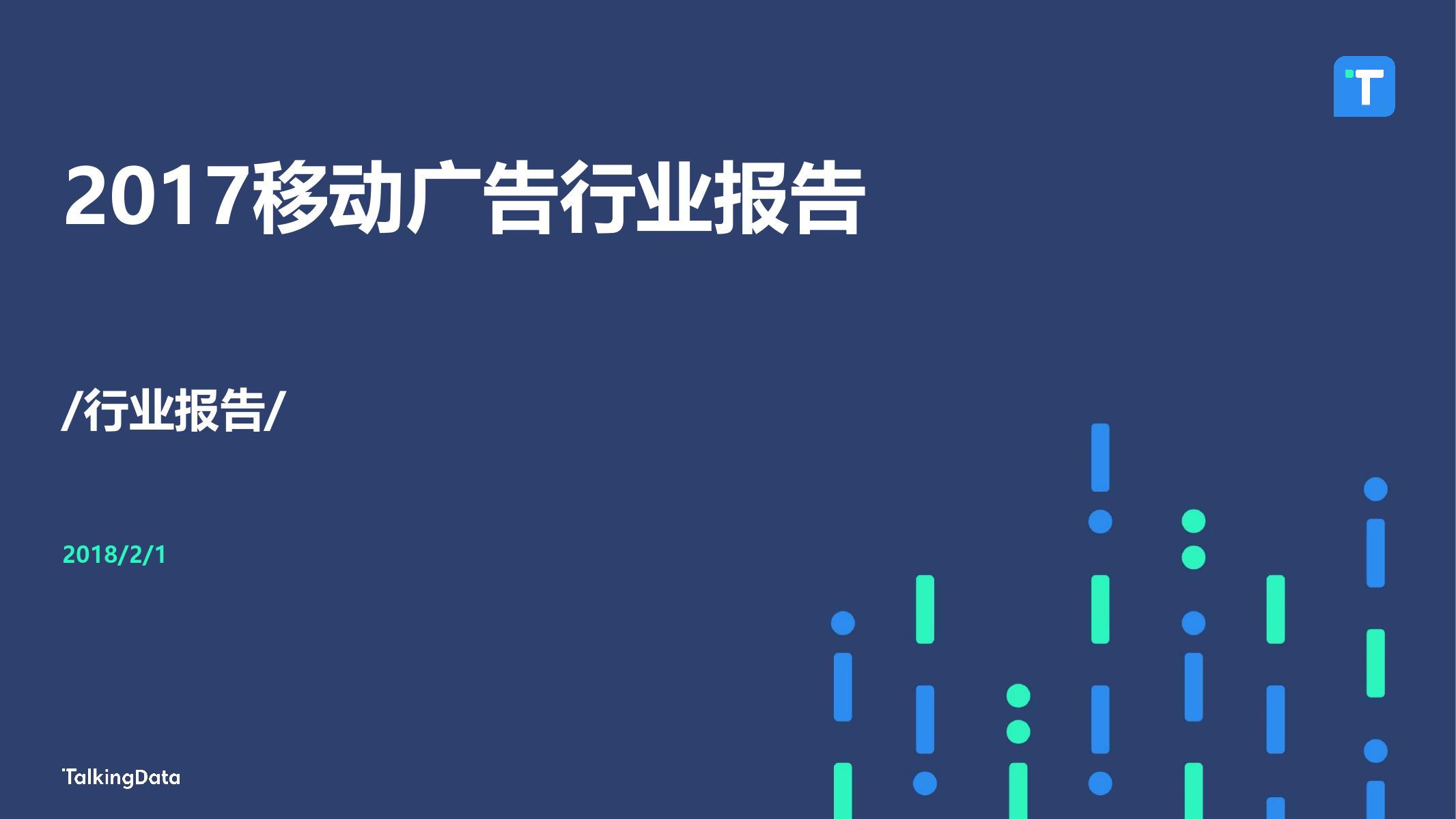 TalkingData:2017移动广告行业报告(附下载)