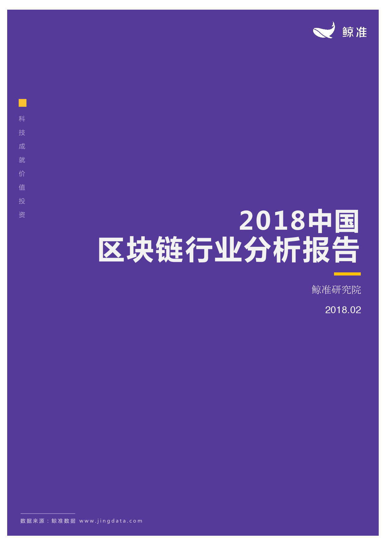 鲸准:2018中国区块链行业分析报告(附下载)