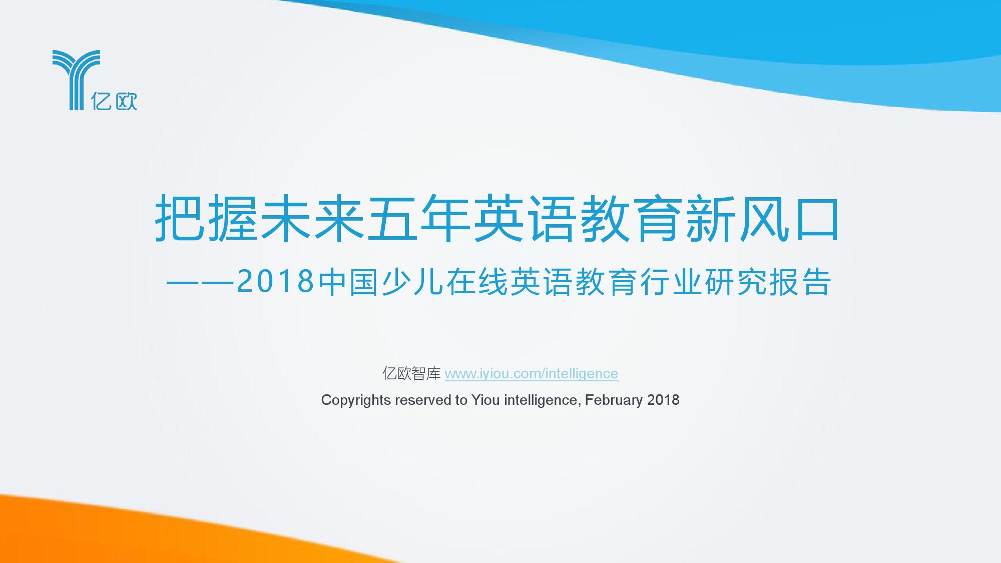 亿欧智库:2018中国少儿在线英语教育行业研究报告(附下载)