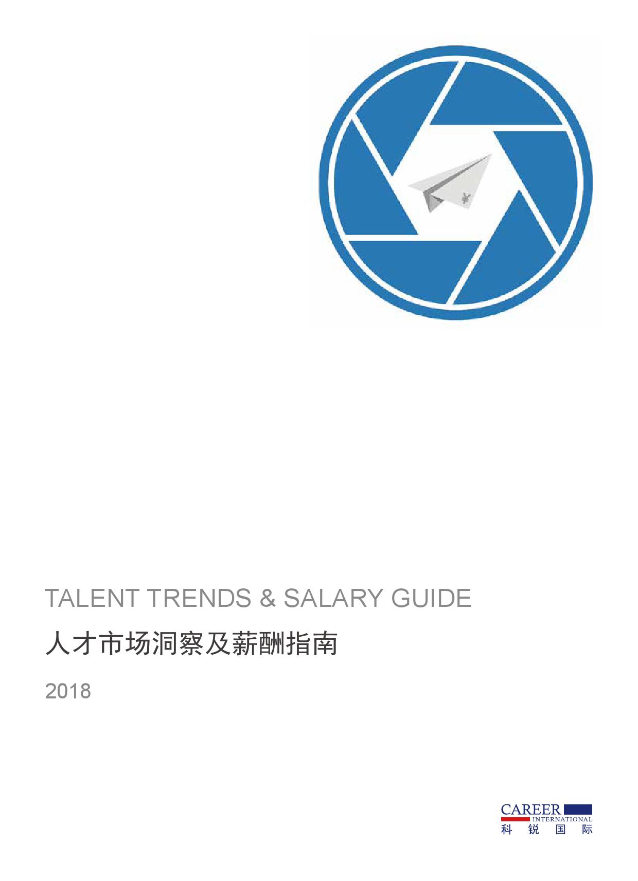 科锐国际:2018人才市场洞察及薪酬指南(附下载)