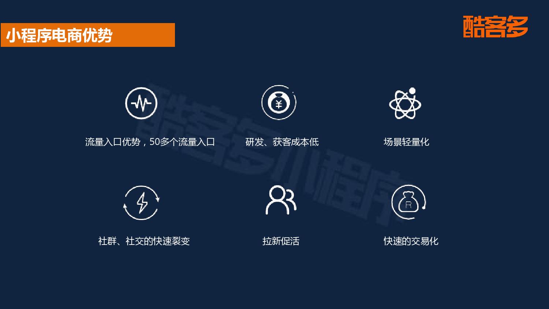 电商平台全面转向微信小程序 9