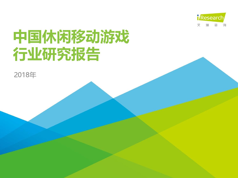 艾瑞咨询:2018年中国休闲移动游戏行业报告(附下载)