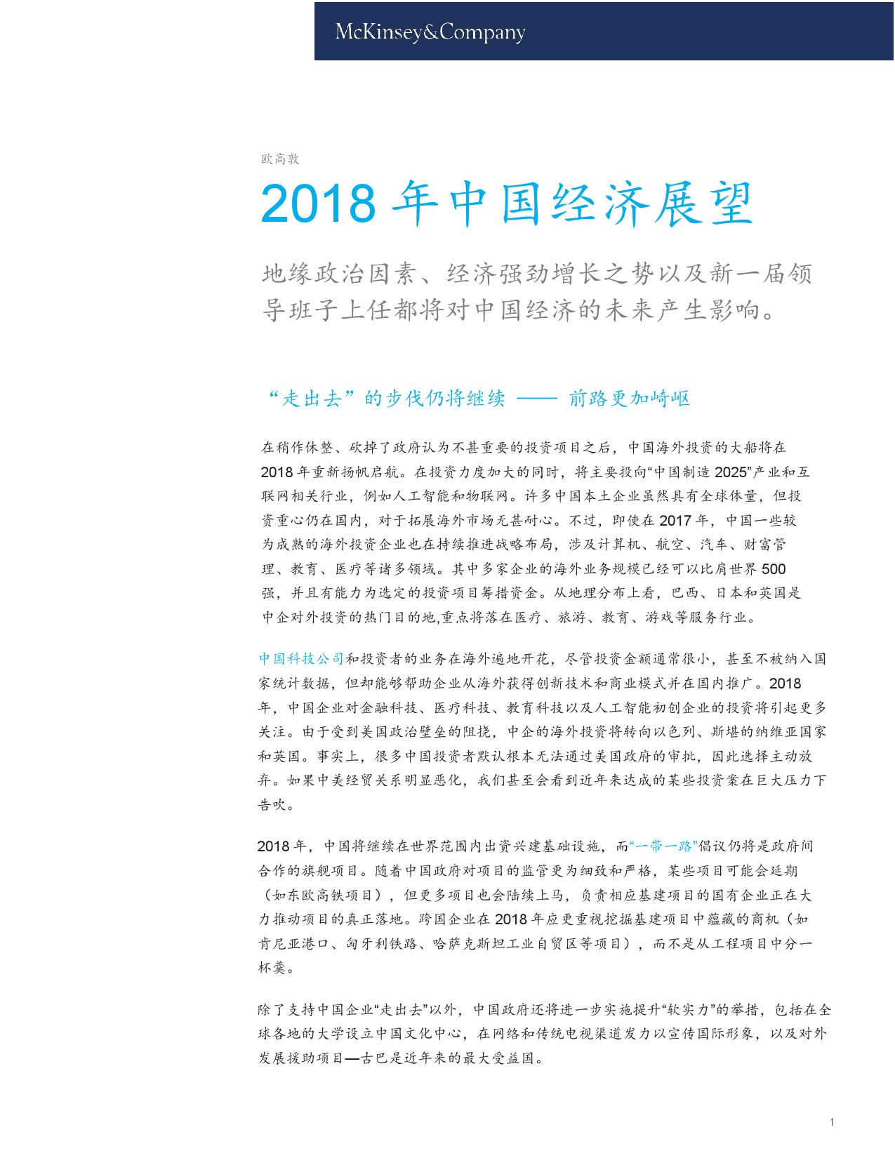 麦肯锡:2018年中国经济展望(附下载)