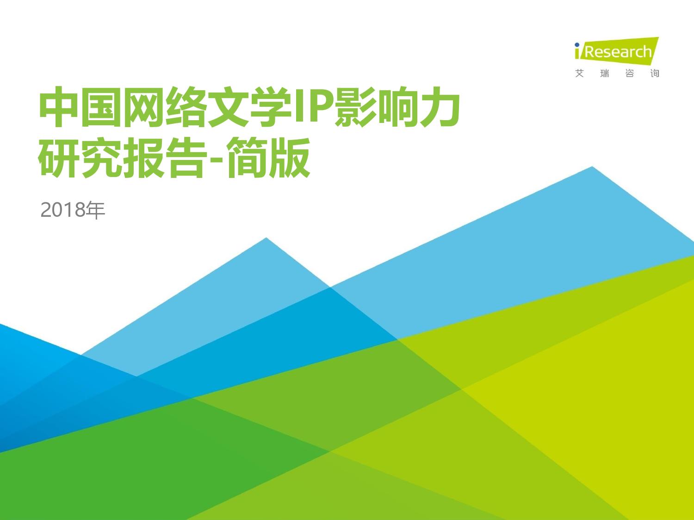艾瑞咨询:2018年中国网络文学IP影响力研究报告(附下载)