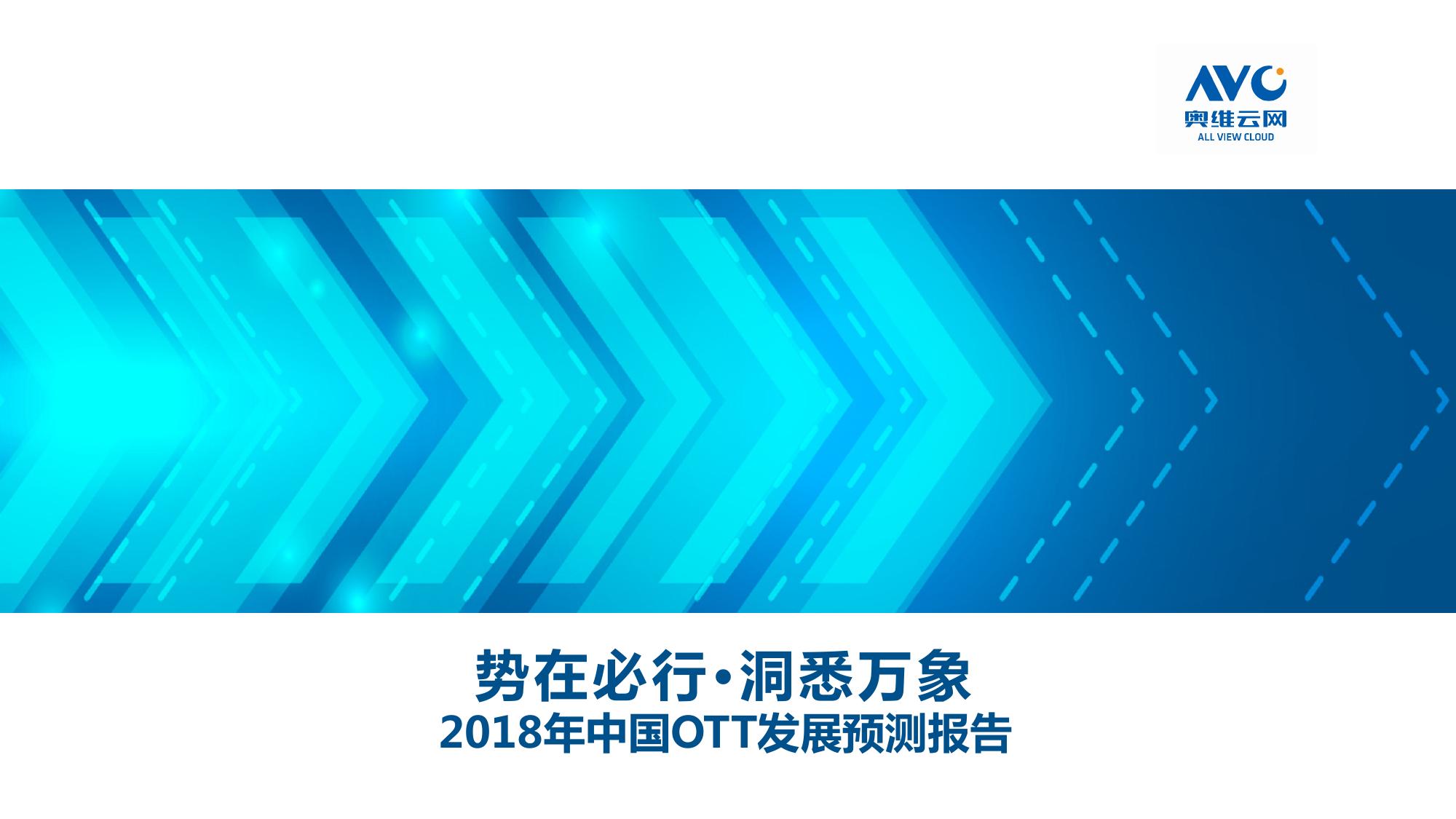 奥维云网:2018年中国OTT发展预测报告