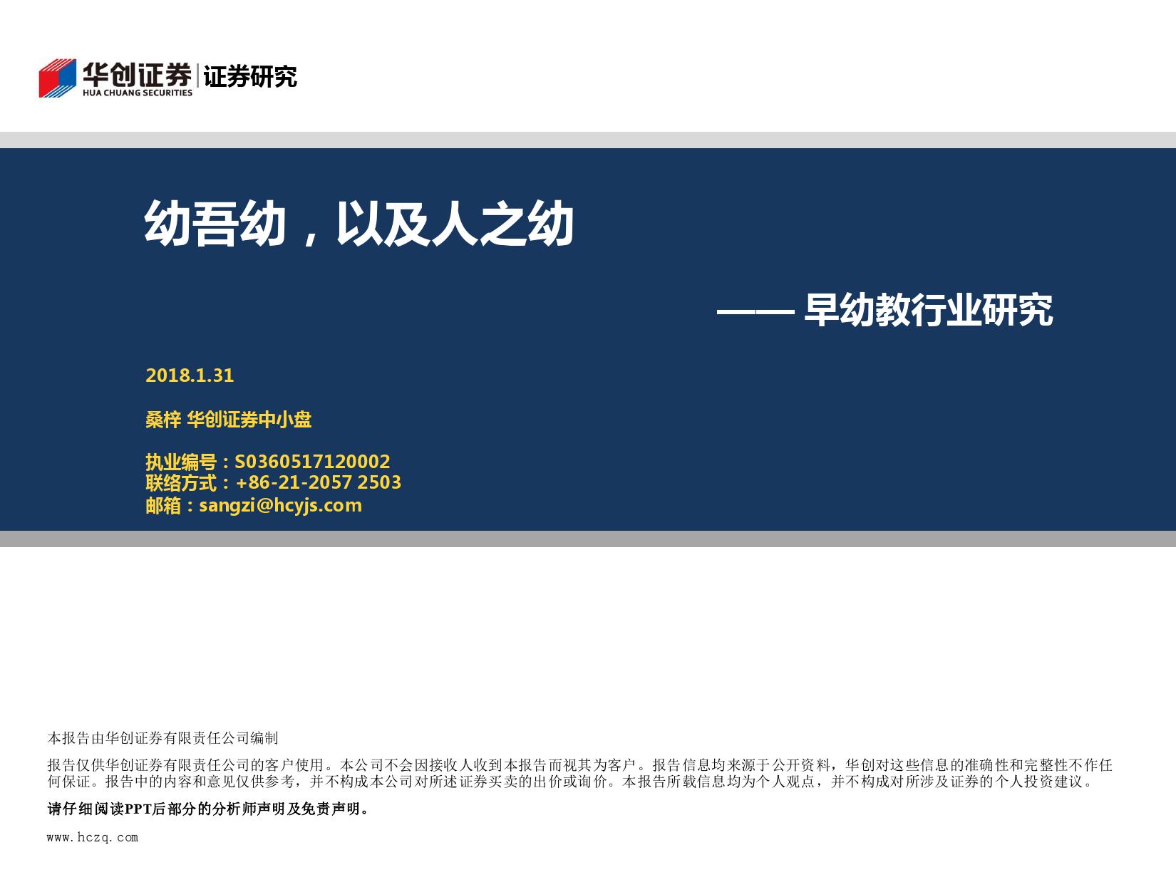 华创证券:2018年早幼教行业研究报告 (附下载)