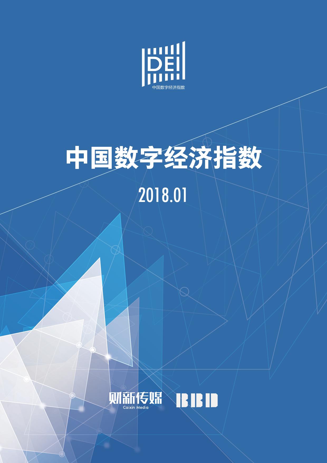 财新传媒:2018年1月中国数字经济指数