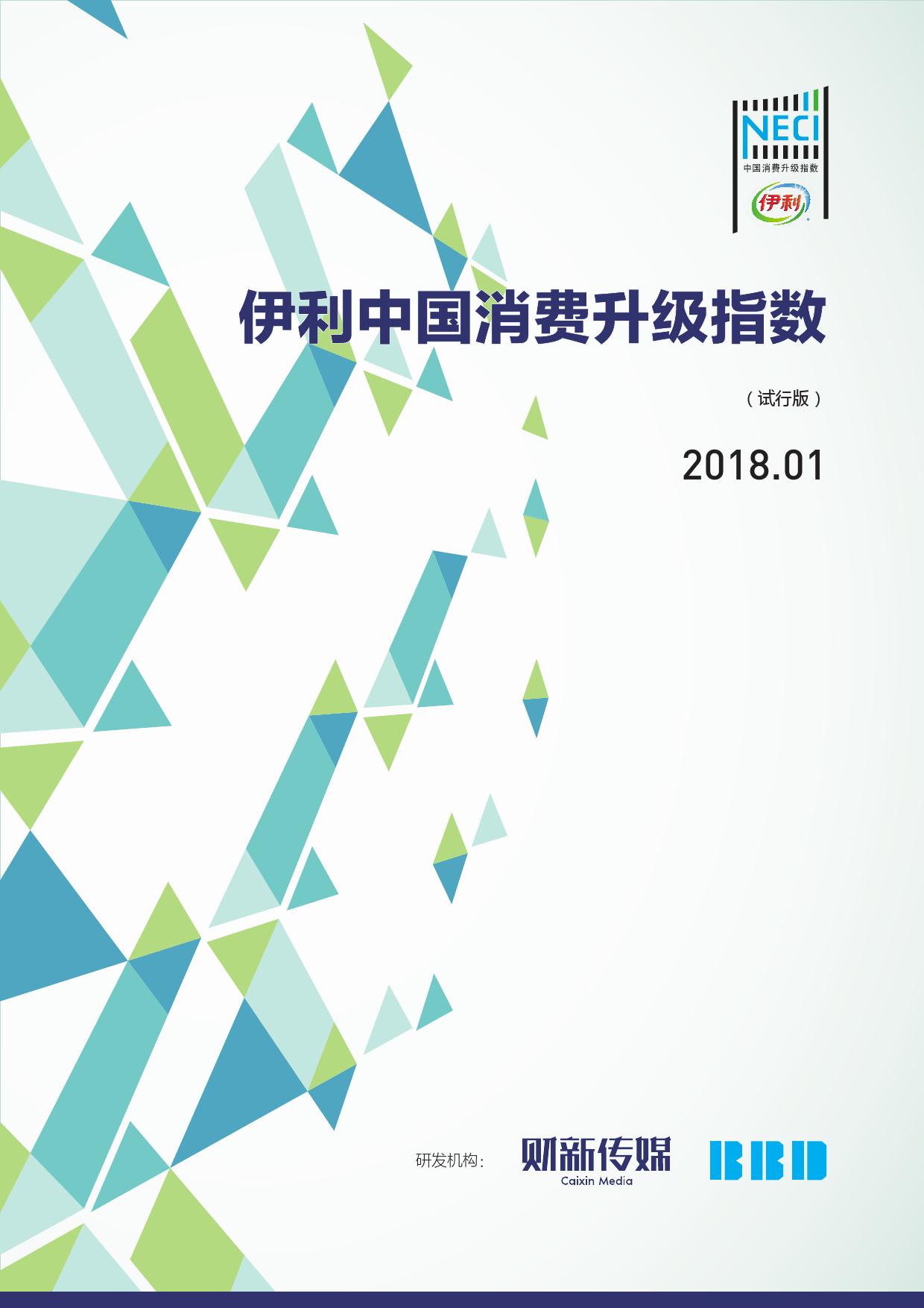 财新传媒&数联铭品:2018年1月伊利中国消费升级指数报告