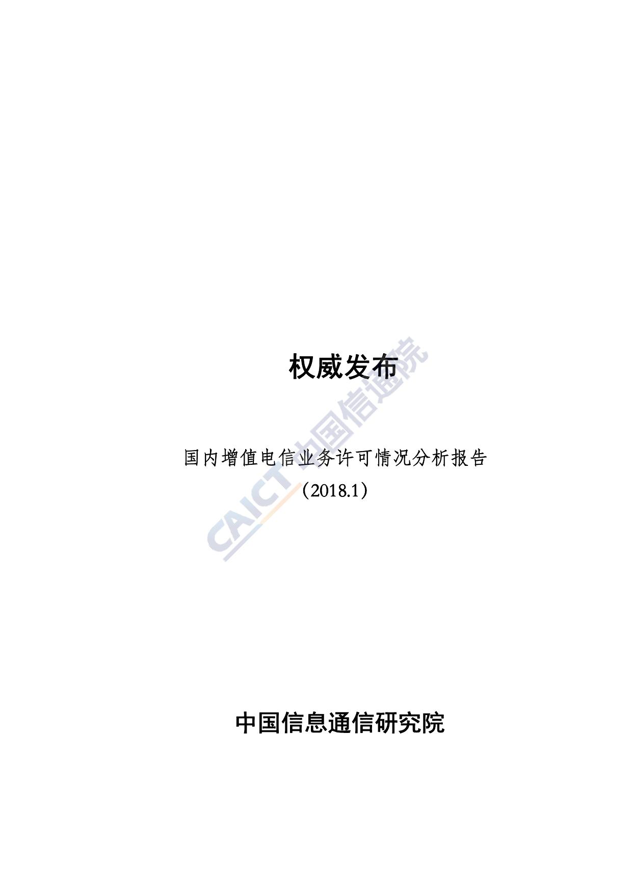 中国信通院:2018年1月中国增值电信业务许可情况分析报告(附下载)
