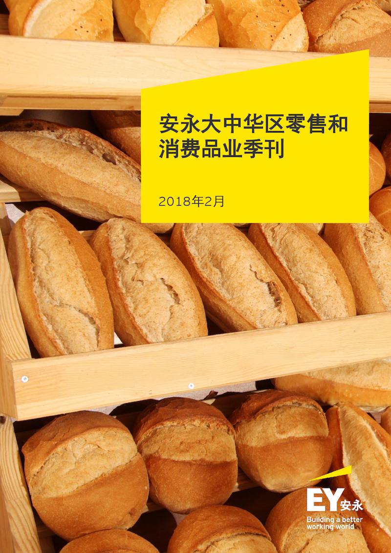 安永:2018年2月大中华区零售和消费品业季刊