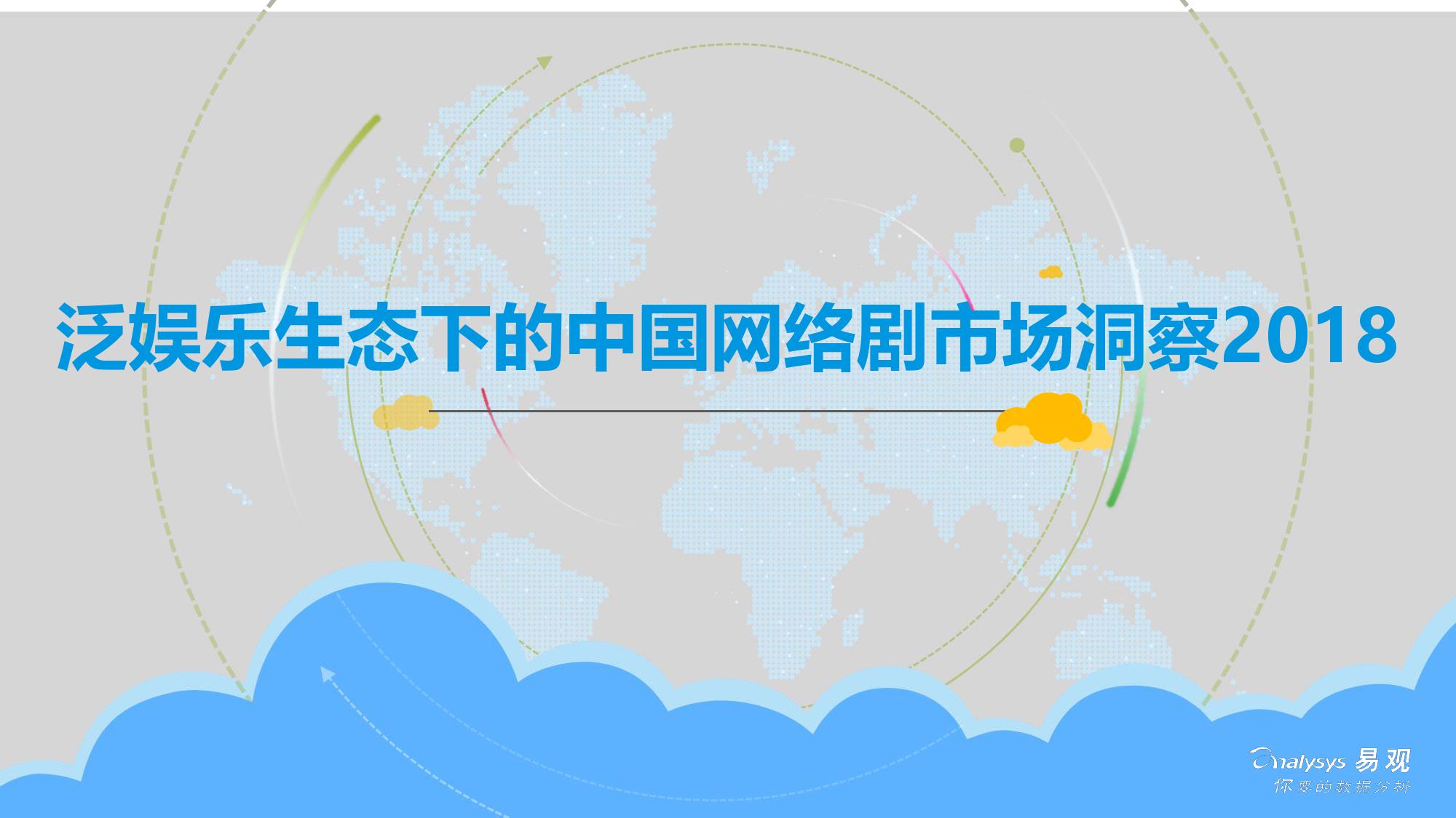 易观:2018泛娱乐生态下的中国网络剧市场洞察(附下载)