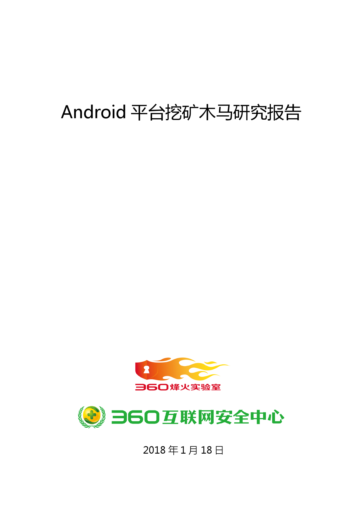 360:Android平台挖矿木马研究报告(附下载)