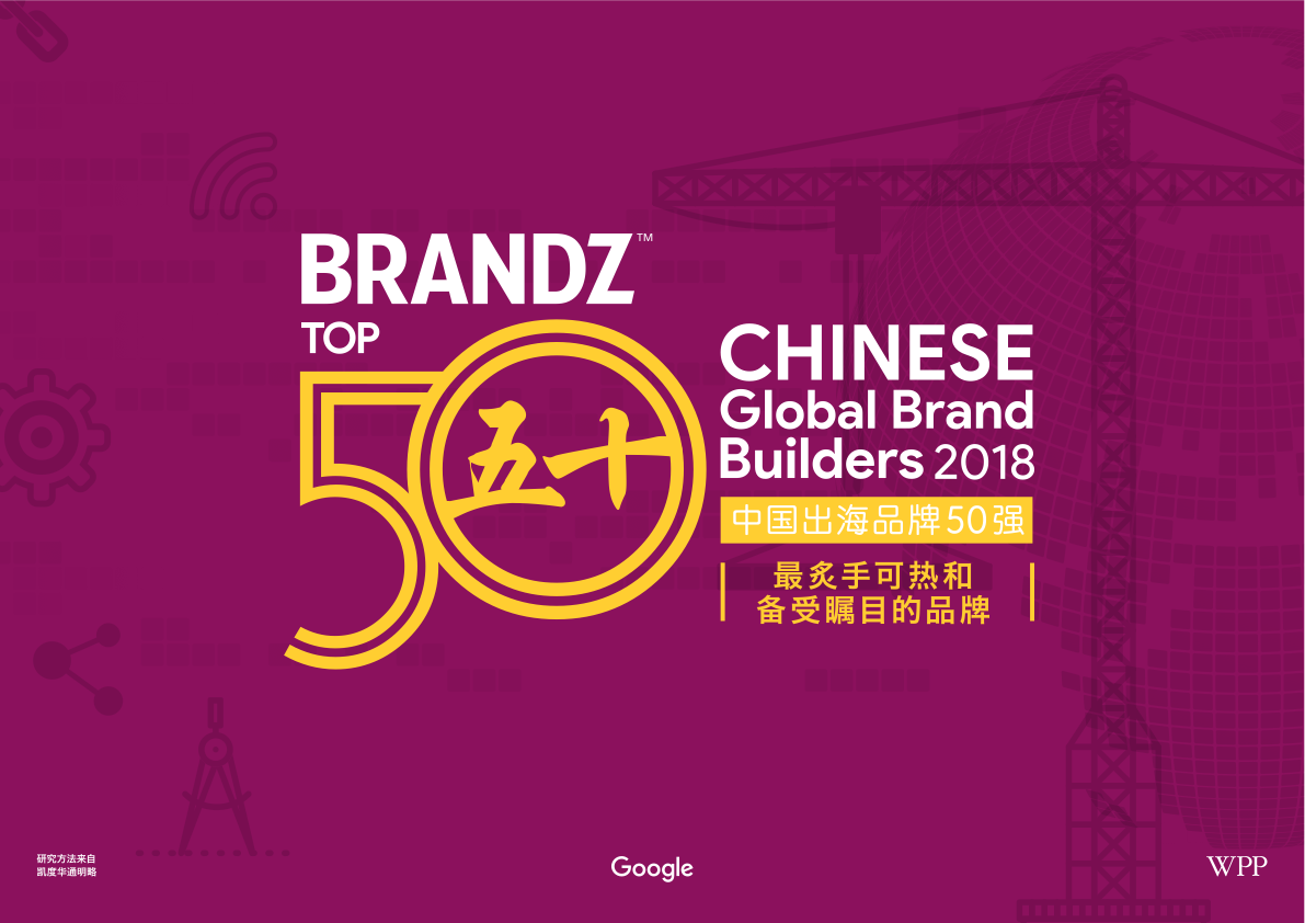 WPP&凯度华通明略:2018年BrandZ中国出海品牌50强报告