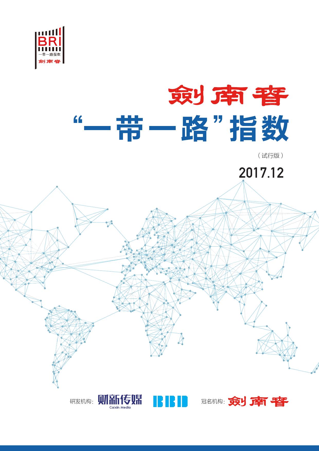 """财新传媒&BBD:2017年12月""""一带一路""""指数(附下载)"""