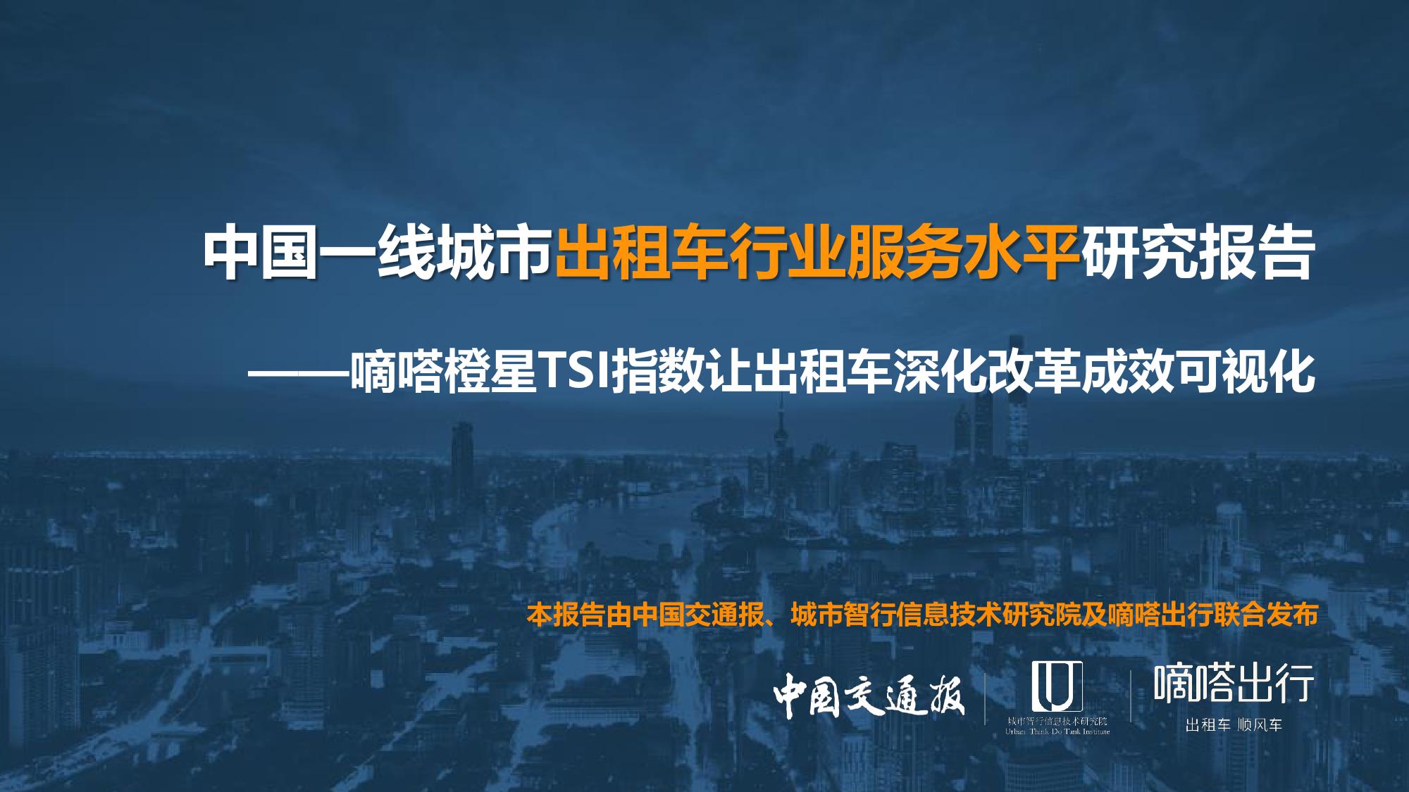 中国交通报社:中国一线城市出租车行业服务水平研究报告(附下载)