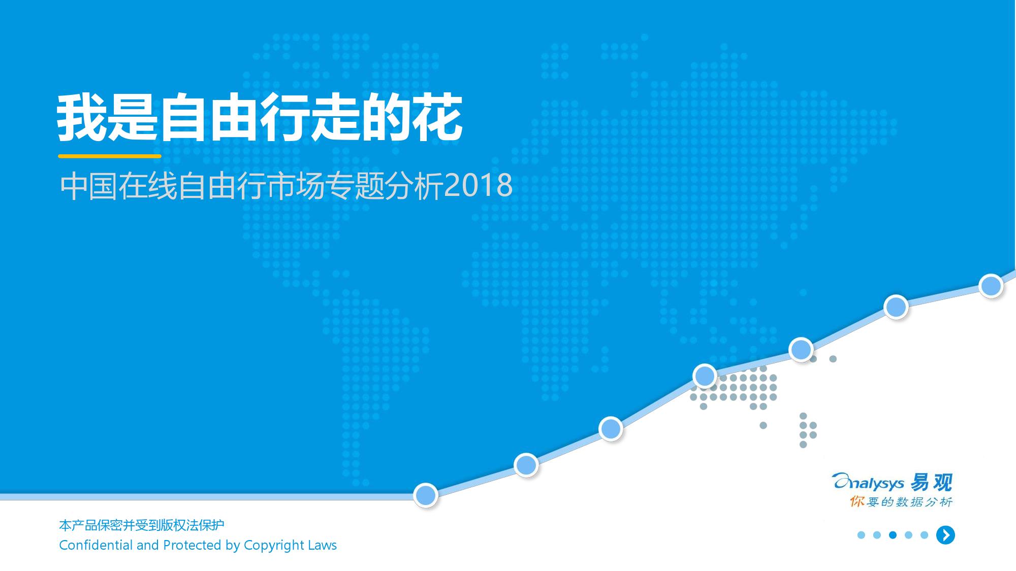 易观:2018中国在线自由行市场专题分析(附下载)