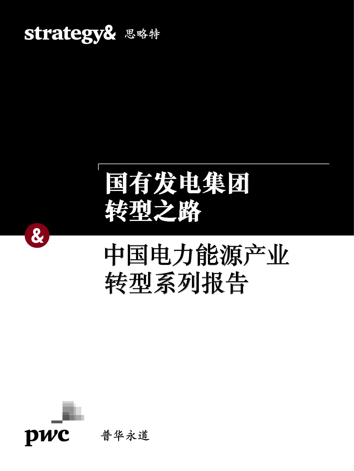 中国电力能源产业转型系列:国有电力集团转型之路(附下载)