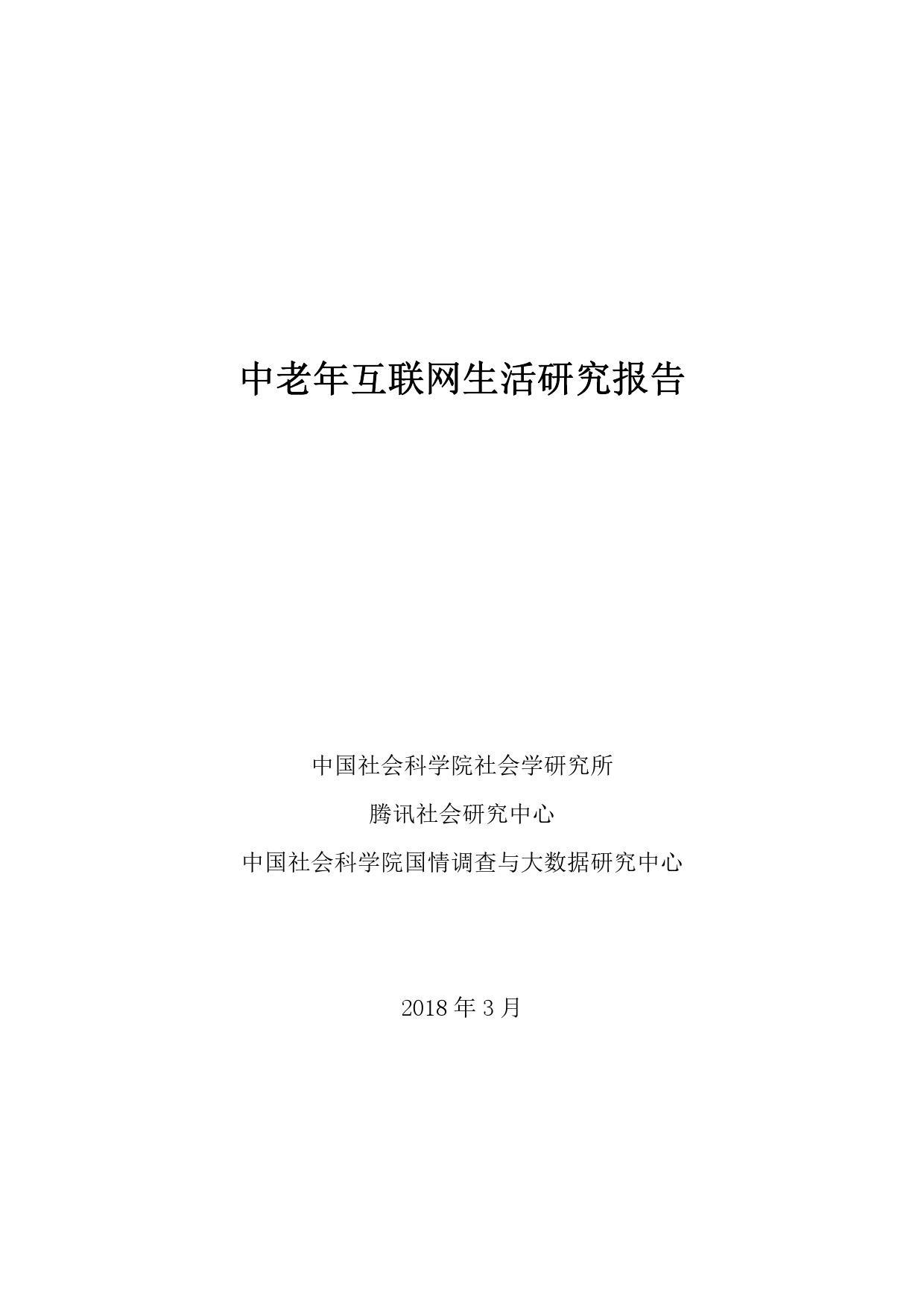 社会科学院&腾讯:中老年互联网生活研究报告(附下载)