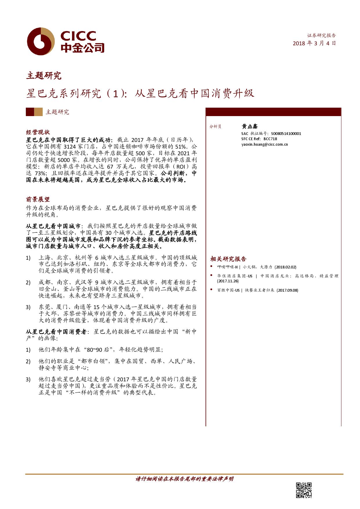 2018星巴克系列研究:从星巴克看中国消费升级(附下载)